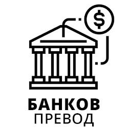 Плащане по банков път в онлайн магазин ОРИОН